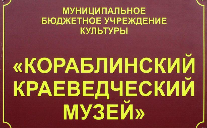 График работы Кораблинского краеведческого музея в ноябрьские праздники